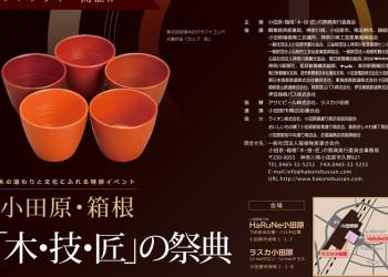 小田原・箱根「木・技・匠」の祭典