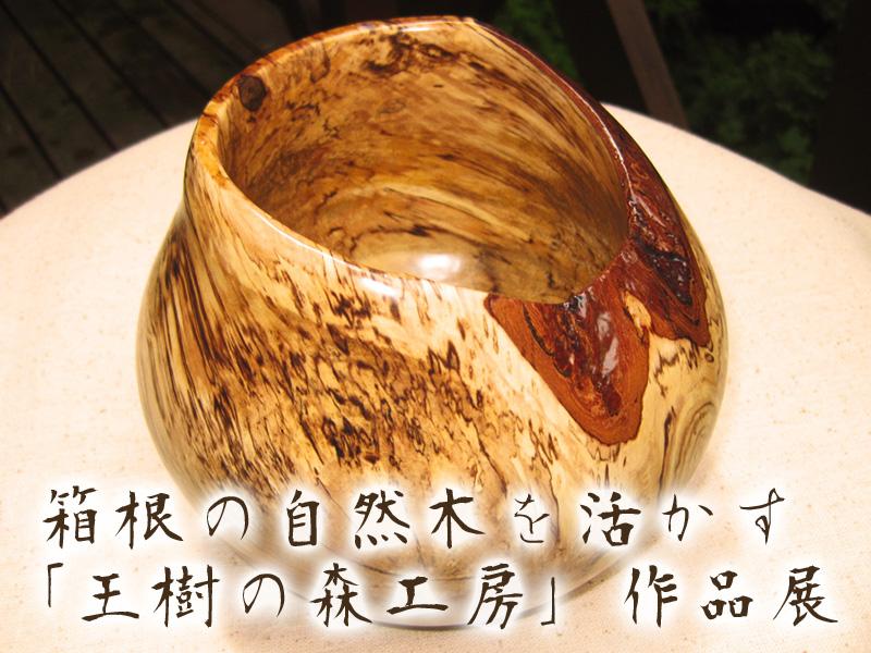 「王樹の森工房」作品展