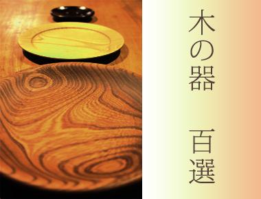 木のお皿 百選