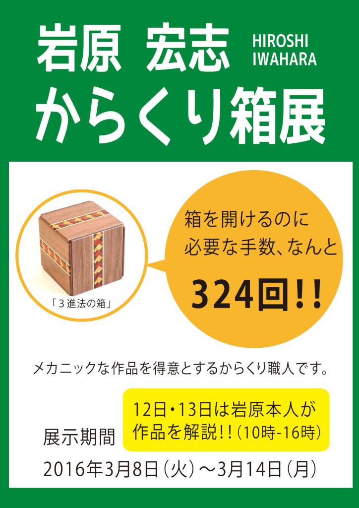 takumi-2016-3
